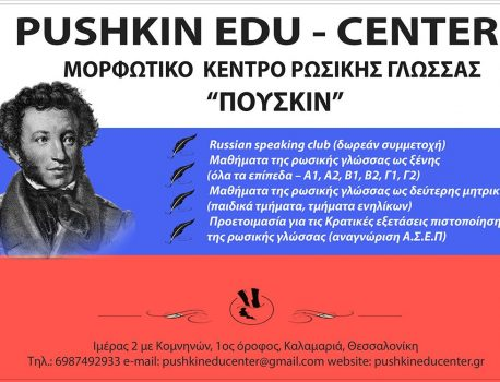 Идёт запись на занятия русским языком!