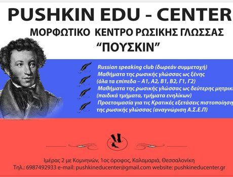 Εγγραφες του 2021 συνεχιζονται! Mαθηματα ρωσικων online και δια ζωσης στην Θεσσαλονικη!