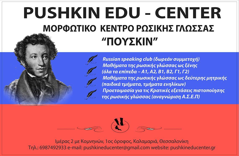 """ΡΩΣΙΚΟ ΜΟΡΦΩΤΙΚΟ ΚΕΝΤΡΟ """"PUSHKIN EDUCENTER"""""""